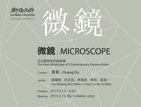 Microscope - e card
